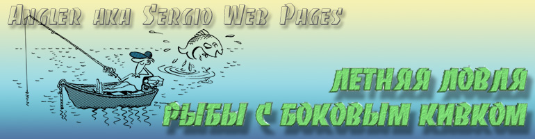 ЛЕТНЯЯ МОРМЫШКА. Welcome to Angler aka Sergio Web Pages!